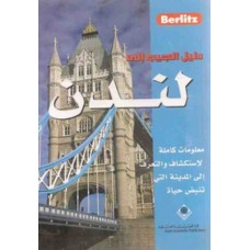 دليل الجيب الى لندن
