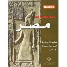 دليل الجيب الى مصر
