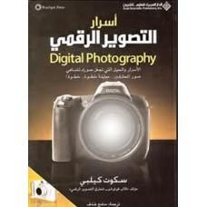 اسرار التصوير الرقمي Digital Photography - الجزء الاول