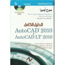 AutoCad 2010 - AutoCad LT 2010 + DVD : الدليل الكامل