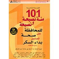 101 مئة نصيحة ونصيحة للمحافظة على صحة المصابين بداء السكر ومنع مضاعفاته