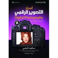 اسرار التصوير الرقمي- الجزء الرابع