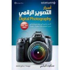 اسرار التصوير الرقمي Digital Photography - الجزء الخامس