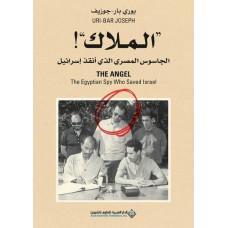 'الملاك' الجاسوس المصري الذي انقذ اسرائيل