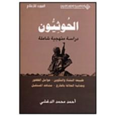 الحوثيون دراسة منهجية شاملة