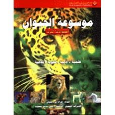 موسوعة الحيوان : الحيوانات البرية