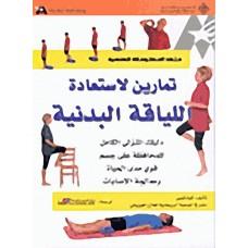تمارين لاستعادة اللياقة البدنية