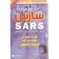 الحرب على مرض سارس