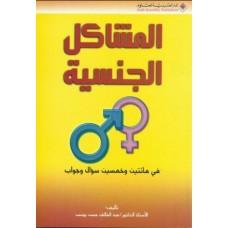 المشاكل الجنسية في 250 سؤال وجواب