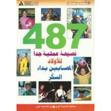 487 نصيحة عملية جداً للأولاد المصابين بداء السكر