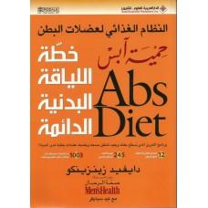 حمية آبس : النظام الغذائي لعضلات البطن