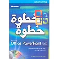 Microsoft Office PowerPoint 2007 : خطوة خطوة