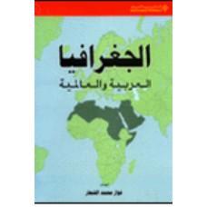 الجغرافيا العربية والعالمية