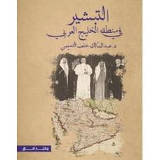 التبشير في منطقة الخليج العربي