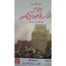 """شــمال نجـــد   """"رحلة من القدس إلى عنيزة في القصيم"""""""
