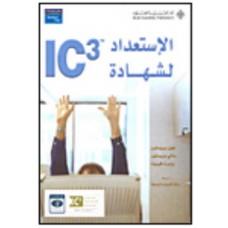 الاستعداد لشهادة IC3