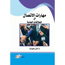 مهارات الاتصال في العلاقات العامة
