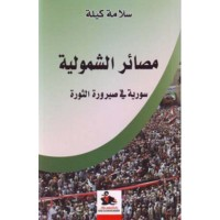 مصائر الشمولية- سورية في صيرورة الثورة