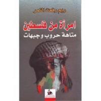 امرأة من فلسطين - متاهة حروب وجبهات