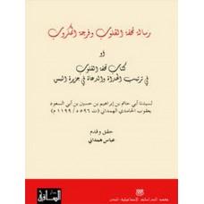"""""""تحفة القلوب وفرجة المكروب أو كتاب تحفة القلوب  في ترتيب الهداة والدعاة في جزيرة اليمن"""""""
